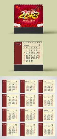 日历模板设计