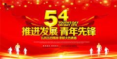 弘扬五四精神青年节活动背景图片