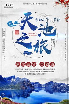 长白山天池自然风光旅游观光海报 (5)