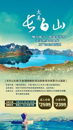长白山天池自然风光旅游观光海报 (1)