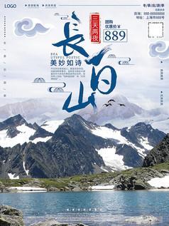 长白山天池自然风光旅游观光海报 (2)