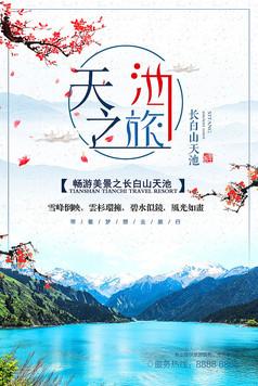 长白山天池自然风光旅游观光海报 (4)