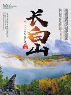 长白山天池自然风光旅游观光海报 (6)