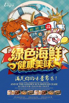 海鲜生鲜餐饮美食广告海报