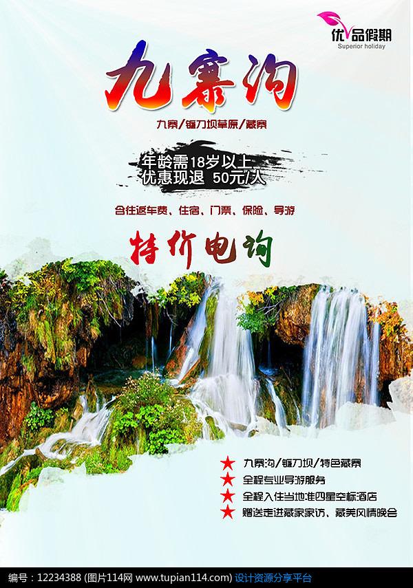 清新九寨溝旅游海報