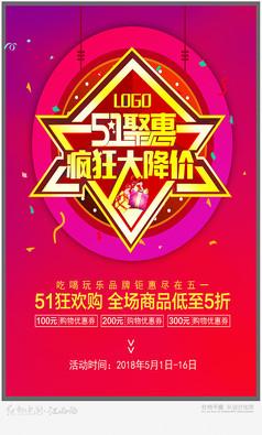 51劳动节狂欢购宣传单