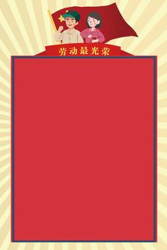 庆祝五一劳动节劳动最光荣