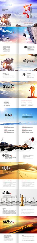 古典大气中国风企业文化宣传画册通用模板