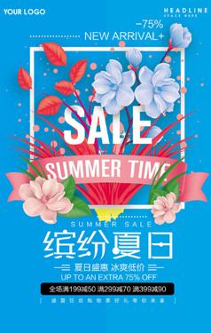 夏季促銷海報